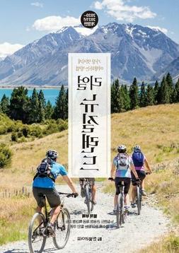 Travel/Real New Zealand /리얼뉴진랜드/Korea Best Selle